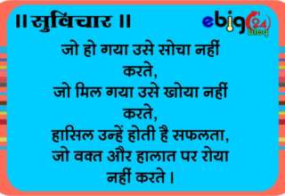 suvichar-in-hindi-20