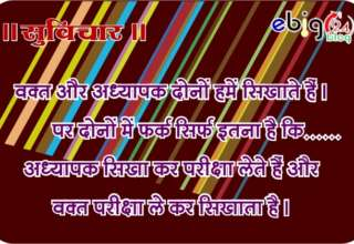 suvichar-in-hindi-22