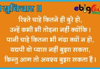 suvichar-in-hindi-23