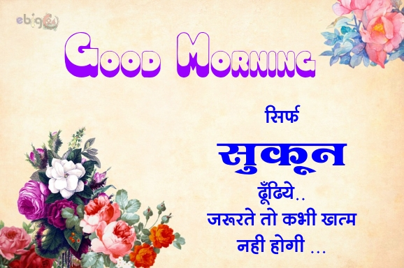 good-morning-message-6