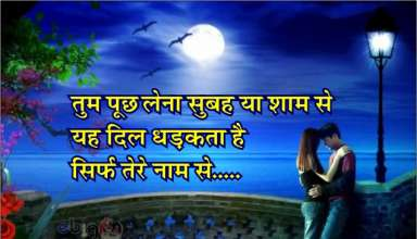 सुप्रभात / good morning message 44 – love shayari in hindi