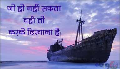 सुविचार / suvichar in hindi 241 – motivational quotes in hindi
