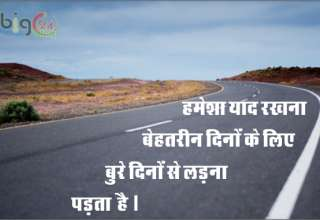 सुविचार / suvichar in hindi image 364 – suprabhat suvichar