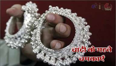 चांदी के बर्तन और जेवर चमकाए / how to clean silver jewellary – silver items cleaning tips
