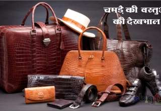 चमड़े की वस्तुओं की देखभाल / how to take care of leather shoe - How to care for your leather bag