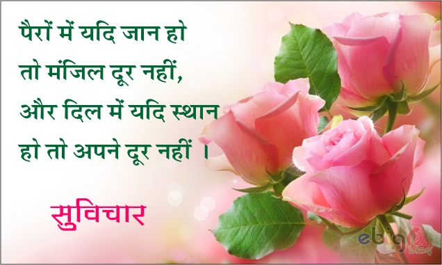 सुविचार / suvichar in hindi image 437 – good morning suvichar