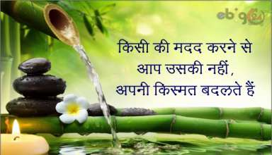 सुविचार / suvichar in hindi image 442 – suprabhat suvichar