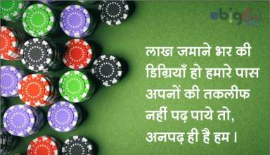 सुविचार / suvichar in hindi image 452– suprabhat suvichar