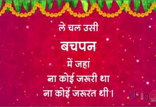 सुविचार / suvichar in hindi image 463 – suprabhat suvichar