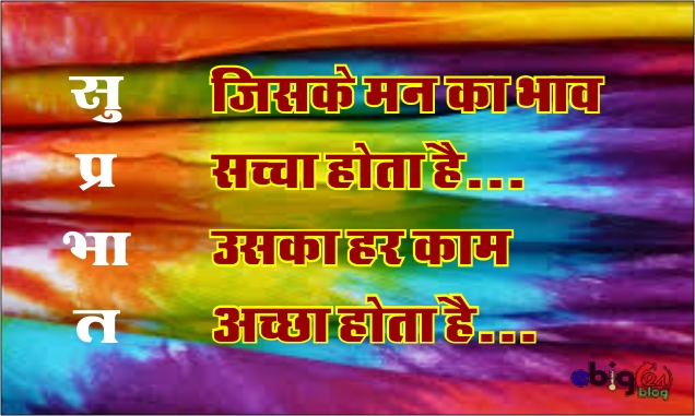 सुविचार / suvichar in hindi image 489 – suprabhat suvichar