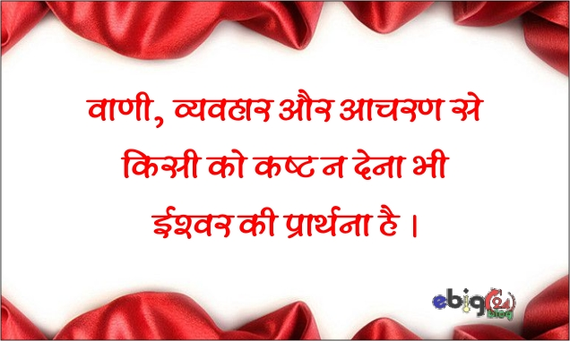सुविचार / suvichar in hindi image 491 – suprabhat suvichar