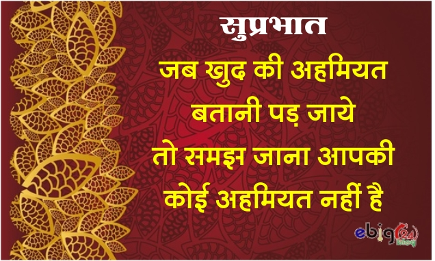 सुविचार / suvichar in hindi image 494 – suprabhat suvichar