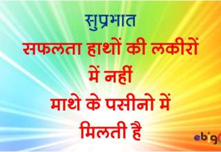 सुविचार / suvichar in hindi image 500 – suprabhat suvichar