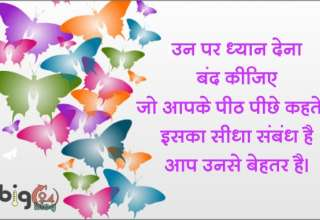 सुविचार / suvichar in hindi image 509 – suprabhat suvichar