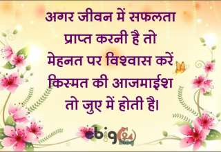 सुविचार / suvichar in hindi image 511 – suprabhat suvichar