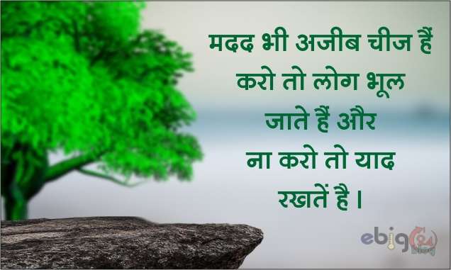 सुविचार / suvichar in hindi image 515 – suprabhat suvichar