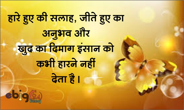 सुविचार / suvichar in hindi image 517 – suprabhat suvichar