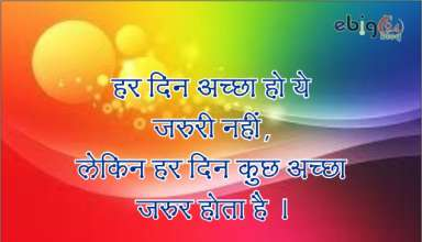 सुविचार / suvichar in hindi image 530 – suprabhat suvichar
