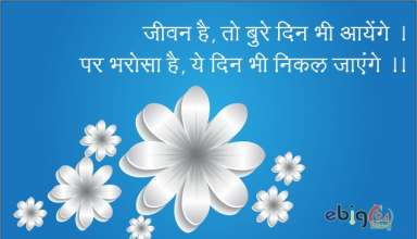 सुविचार / suvichar in hindi image 531 – suprabhat suvichar