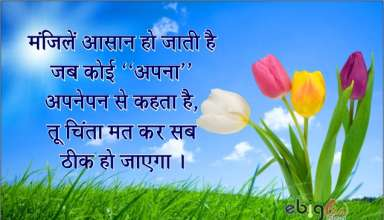 सुविचार / suvichar in hindi image 532 – suprabhat suvichar