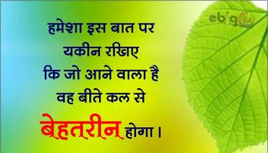 सुविचार / suvichar in hindi image 536 – suprabhat suvichar