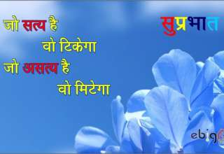 सुविचार / suvichar in hindi image 539 – suprabhat suvichar